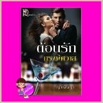 ต้อนรักกรงพิศวาส ญาณัณญา โรแมนติค พับลิชชิ่ง Romantic Publishing