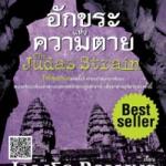 อักขระแห่งความตาย The Judas Strain (Sigma Force, #4) เจมส์ โรลลินส์ ( James Rollins) ไพบูลย์ สุทธิ นานมีบุ๊คส์ NANMEEBOOKS