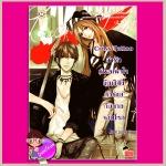 Cross Tattoo ล่ารักแผดเผาใจยัยเซ็กซี่ตัวร้ายกับนายจอมโหด Hideko_Sunshine แจ่มใส Jamsai Love Series