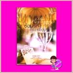 ซ่อนรักทายาทเพลย์บอย(เล่ห์ร้ายวิวาห์ร้อน) Her Pregnancy Secret เกตุมาลา แพสชั่น PASSION ในเครือ อินเลิฟ