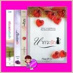 ชุด เพียงแสงส่องใจ 4 เล่ม : 1.เพียงแสงส่องใจ 2.เอื้องร้อยรัก 3.เมนูซ่อนรัก 4.หากจะรัก ทิพย์ทิวา อิงค์ INK กรองอักษร ปริ๊นเซส Princess ในเครือ สถาพรบุ๊คส์