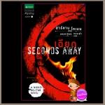 เฉียด (A Mickey Bolitar Novel 2) Seconds Away ฮาร์ลาน โคเบน(Harlan Coben) มณฑารัตน์ แพรว