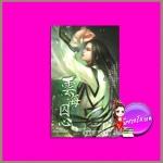 ทะเลเมฆขังใจ (Pre-Order) ชุด ลำนำราตรีภิรมย์ เอ๋อร์เฟย เขียน ลาเวนเดอร์ Lavender in Words แปล รักคุณ Rakkun Publishing << สินค้าเปิดสั่งจอง (Pre-Order) ขอความร่วมมือ งดสั่งสินค้านี้ร่วมกับรายการอื่น >>