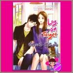 Log on Target ที่รักครับ รักกันมั้ย mu_mu_jung ( มิรา / ม่านโมรี ) สตาร์เล็ท