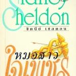 หมอสาวใจเพชร Nothing Lasts Forever ซิดนีย์ เชลดอน (Sidney Sheldon) ลักษณรงค์ เรือสำปั้น