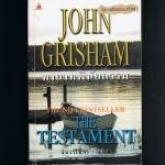 ทายาทพินัยกรรม The Testament จอห์น กริชแชม(John Grisham) ธันวารินทร์ นานมีบุ๊คส์ NANMEEBOOKS