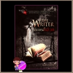 อักษรสีเลือด The Winter Rabbitrose Sofa Publishing