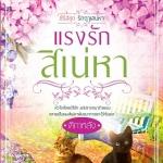 แรงรักสิเน่หา ชุด รักฤๅเสน่หา ติกาหลัง แสนรัก ในเครือ ไลต์ ออฟ เลิฟ Light of Love Books