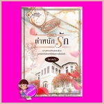 ตำหนักรัก ติกาหลัง แสนรัก ในเครือ ไลต์ ออฟ เลิฟ Light of Love Books