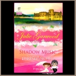 มนต์รักไฮแลนด์ Shadow Music จูลี การ์วูด (Julie Garwood) ศากุน แก้วกานต์