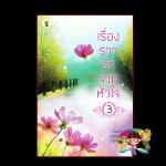 เรื่องราวรักจากหัวใจ 3 (มือสอง) (สภาพ85-95%) กวินทรา แพรพริมา รวิสิตางศุ์ กรีนมายด์ บุ๊คส์ Green Mind Publishing