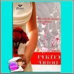 เจ้าสาวจำยอม The Spanish's Virgin Bride แซนดร้า มาร์ตัน (Sandra Marton) แพรคำ เกรซ Grace