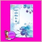 ชะตาแค้นลิขิตรัก เล่ม 4 Yuan Bao Er แฮปปี้บานาน่า Happy Banana ในเครือ ฟิสิกส์เซ็นเตอร์ << สินค้าเปิดสั่งจอง (Pre-Order) ขอความร่วมมือ งดสั่งสินค้านี้ร่วมกับรายการอื่น >>