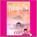 บุพเพเล่ห์พรหม : ชุด Magic Box Magic Love เตชิตา มายดรีม ในเครือ สถาพรบุ๊คส์