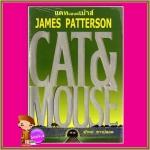 แคทแอนด์เม้าส์ (อเล็กซ์ ครอส) Cat&Mouse An Alex Cross Novel เจมส์ แพทเทอสัน(James Patterson) สุวิทย์ ขาวปลอด วรรณวิภา