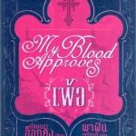 เพ้อ My Blood Aproves ( My Blood Aproves1) อแมนดา ฮ็อกคิง พาฝัน Spell