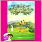 วีรสตรีจอมเปิ่น ชุดดาร์คแองเจิล3 The Famous Heroine แมรี่ บาล็อก(Mary Balogh มัณฑุกา แก้วกานต์