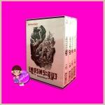 Boxset เพชรพระอุมา ตอน4 อาถรรพณ์นิทรานคร (ปกอ่อน) เล่ม1-4 ลำดับ13-16 พนมเทียน ณ บ้านวรรณกรรม