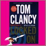 ล็อคเป้าสังหาร Locked On ทอม แคลนซี่(Tom Clancy) สุวิทย์ ขาวปลอด วรรณวิภา