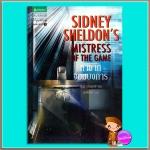ทายาทจอมบงการ Sidney Sheldon's Mistress of the Game ทิลลี แบ็กชอว์(Tilly Bagshawe) ภูบดินทร์ แพรว