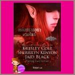เพลิงปรารถนาแวมไพร์ ชุด ชีวิตอันเป็นนิรันดร์ 1Playing Easy to Get ( Immortals After Dark Series )เครสลีย์ โคล( Kresley Cole ) จิตอุษา