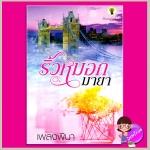 ริ้วหมอกมายา เพลงพินา (เพลงขวัญ) กรีนมายด์ บุ๊คส์ Green Mind Publishing