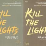 ชุด คิลล์เดอะไลต์ส เล่ม 1-2 มือสอง Kill the Lights ผู้แต่งจังนยัง ผู้แปลตรองสิริ Rose Publishing สำเนา