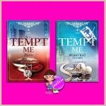 ชุด TEMPT ME 2 เล่ม : 1.สั่งรักบงการใจ 2.พันธกานต์ประกาศิต แก้วจอมขวัญ พลอยวรรณกรรม ในเครือ อินเลิฟ