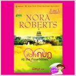 หัวใจกบฏ ชุดแมคเกรเกอร์3 All the Possibilities นอร่า โรเบิร์ตส์ (Nora Roberts) พิชญา แก้วกานต์
