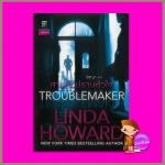 สายลับปราบหัวใจ (Pre-Order) Troublemaker ลินดา โฮเวิร์ด (Linda Howard) พิชญา แก้วกานต์ << สินค้าเปิดสั่งจอง (Pre-Order) ขอความร่วมมือ งดสั่งสินค้านี้ร่วมกับรายการอื่น >> หนังสือออก 29 มี.ค- 8 เม.ย. 61