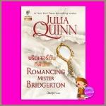 บริดเจอร์ตันที่ฝันใฝ่ (Pre-Order) ชุด บริดเจอร์ตัน เล่ม 4 Romancing Mister Bridgerton (Bridgertons #4) จูเลีย ควินน์(Julia Quinn) มัณฑุกา แก้วกานต์ << สินค้าเปิดสั่งจอง (Pre-Order) ขอความร่วมมือ งดสั่งสินค้านี้ร่วมกับรายการอื่น >> หนังสือออก 2