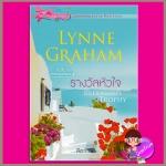 รางวัลหัวใจ ชุด เจ้าสาวมหาเศรษฐี 3 The Billionaire's Trophy (A Bride for a Billionaire3) ลินน์ เกรแฮม(Lynne Graham) สีตา เกรซ