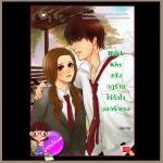 Black Kiss สลับกฎร้ายให้หัวใจบอกรักเธอ แจ่มใส love series ปุยฝ้าย