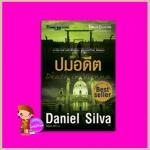 ปมอดีต ชุด เกเบรียล อัลลอน 4 A Death in Vienna (Gabriel Allon #4) แดเนียล ซิลวา (Daniel Silva) ไพบูลย์ สุทธิ นานมีบุ๊คส์ NANMEEBOOKS