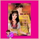 243 BED BAD BOY หนุ่มร้อนสาวร้าย ละลายอลวน mu_mu_jung แสนดี ในเครือสนุกอ่าน