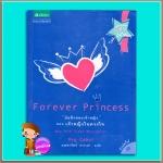 บันทึกเจ้าหญิง ตอน เจ้าหญิงในดวงใจ Forever Princess ( Princess Diaries # 10) เม็ก คาบอท(Meg Cabot) มณฑารัตน์ ทรงเผ่า แพรว ในเครืออมรินทร์