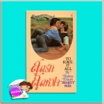 สุดรักสุดหัวใจ To Have It All โรบิน อิลเลียด( Robin Elliott, Joan Elliott Pickart ) สองเรา ฟองน้ำ