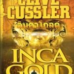 อินคา โกลด์ Inca Gold ไคล้ฟ์ คัสสเลอร์(Clive Cussler) สุวิทย์ ขาวปลอด วรรณวิภา