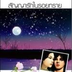 สัญญารักในรอยทราย (มือสอง) (สภาพ80-90%) อลิลศรา กรีนมายด์ บุ๊คส์ Green Mind Publishing