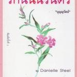 รักนั้นนิรันดร The Promise แดเนียล สตีล (Danielle Steel) บุญญรัตน์ เรือนบุญ