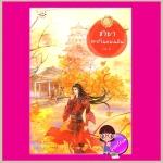 ชายาสะท้านแผ่นดิน เล่ม2 Fei Guan Tian Xia Volume2 อี๋ซื่อเฟิงหลิว พริกหอม แจ่มใ ส มากกว่ารัก