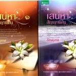 เสน่หาสัญญาแค้น (มือสอง) เล่ม 1-2 Shayna อรุณ ในเครือ อมรินทร์
