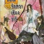 ลำนำรักจันทราเคียงวารี เล่ม 6 (จบ) Zhang Lian ( 張廉) กู่ฉิน แฮปปี้บานาน่า Happy Banana ในเครือสำนักพิมพ์ฟิสิกส์เซ็นเตอร์