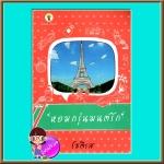หอมกรุ่นมนต์รัก (มือสอง) (สภาพ85-95%) ชุด ลัดฟ้าไปหารัก The journey of loveโชติรส กรีนมายด์ บุ๊คส์ Green Mind Publishing