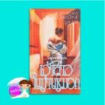 เจ้าสาวในม่านหมอก Bride of the Mist (Draycott Abbey # 5)/ Secret Destiny คริสติน่า สกาย (Christina Skye)/Christine Sandy พิมพกา ฟองน้ำ