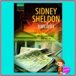 แผนโค่นบัลลังก์อินทรีThe Best Laid Plans ซิดนีย์ เชลดอน (Sidney Sheldon) ศศมาภา แพรว