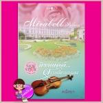 มิราเบลล์...ตราบคีตาบรรเลง Mirabell Palace ชุด แด่เธอที่รัก คณิตยา พิมพ์คำ Pimkham ในเครือ สถาพรบุ๊คส์