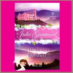 แรงริษยา ชุด แรงริษยา 1 The Bride จูลี การ์วูด (Julie Garwood) พิชญา แก้วกานต์