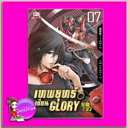 เทพยุทธ์เซียน GLORY เล่ม 7 全职高手 #7 หูเตี๋ยหลาน (蝴蝶藍) อนุรักษ์ กิจไพศาลทวี สยามอินเตอร์บุ๊คส์