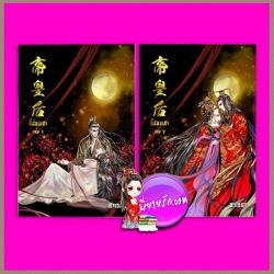 ตี้ฮองเฮา เล่ม 1-2 (จบ) อาเธน่า ทำมือ